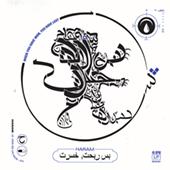 Haram (NY) -  LP